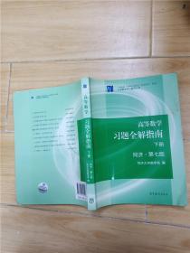 高等数学习题全解指南 下册 同济 第七版【内有笔记】