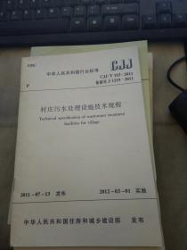 中华人民共和国行业标准CJJT163--2011村庄污水处理设施技术规程
