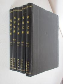 英语文摘 2009-2012年 共30期 共5本合售 精装合订本 详见描述
