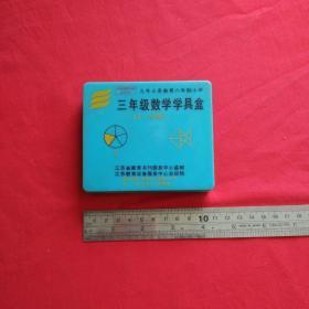 九年义务教育六年制小学三年级数学学具盒5-6册蓝色收藏珍藏