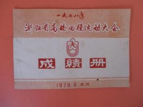 一九七八年浙江省高校田径运动大会成绩单【杭州】
