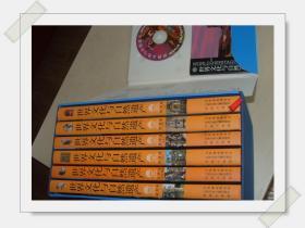 请看精装盒装【世界文化与自然遗产】全六册   附光盘       见图见说明。