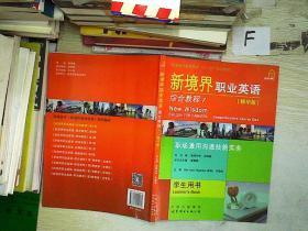 新境界职业英语 综合教程1(精华版)
