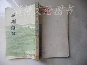 西湖佳话(见描述).