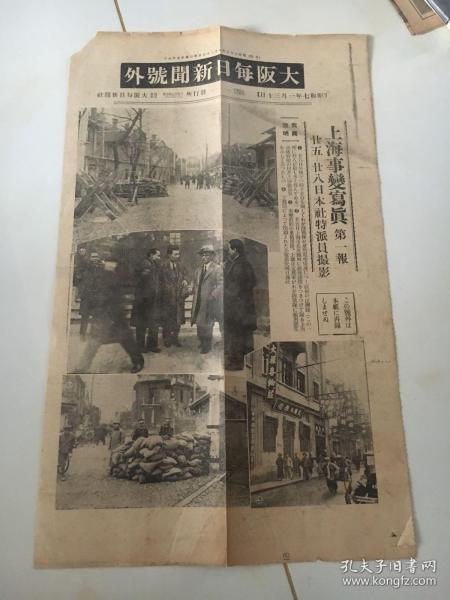 渚靛���ュ���峰�锛�1932骞�1��30�ュぇ��姣��ユ�伴�诲�峰�  涓�娴蜂�������绗�涓���