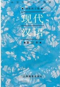 现代汉语(重订本)胡裕树