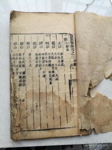 清早期木刻大本,石室秘录卷之三,陈士铎著