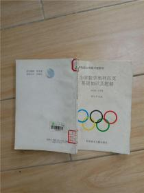 中央电视台专题讲座教材 小学数学奥林匹克基础知识及题解 修订版 五年级