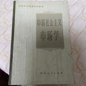 中国社会主义市场学