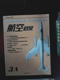 航空档案 2008.5