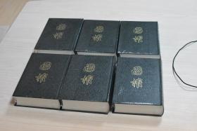 国榷 中华书局 6册全32开精装全新有塑封