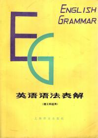 英语语法表解.理工科适用