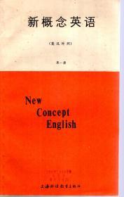新概念英语.英汉对照.第一册