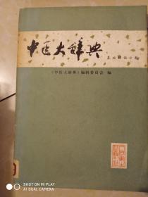 中医大辞典