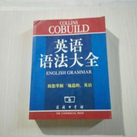 Collins Cobuild�辫��璇�娉�澶у��