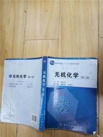 无机化学 第二版【书脊受损,内有?#22987;!?></a></p>                 <p class=