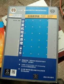 """計算機組成原理(第3版)/""""十二五""""普通高等教育本科國家級規劃教材"""