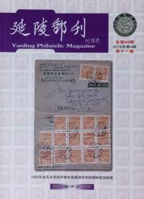 延陵邮刊(2018年第4期)