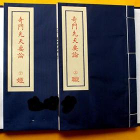 奇门先天要论 民国湖海居士辑录 全10卷2册书无删减足本