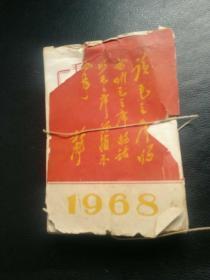 1968骞存�ュ�� 锛�灏��㈡��棰�锛�姣��ユ��璇�褰����e�椤垫�颁���锛�