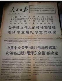 人民日报1976年10月9日1--6版