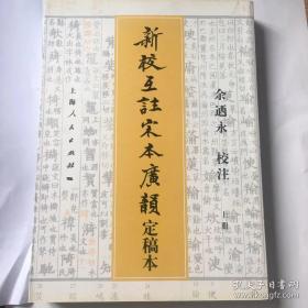 新校互注宋本广韵(定稿本)【仅1本上册】