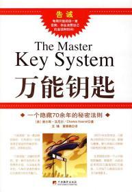 万能钥匙 汉尼尔 ,王璠,黄晓艳   中央编译出版社 9787802113664