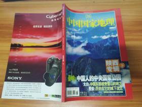 中国国家地理2005 6总第536期