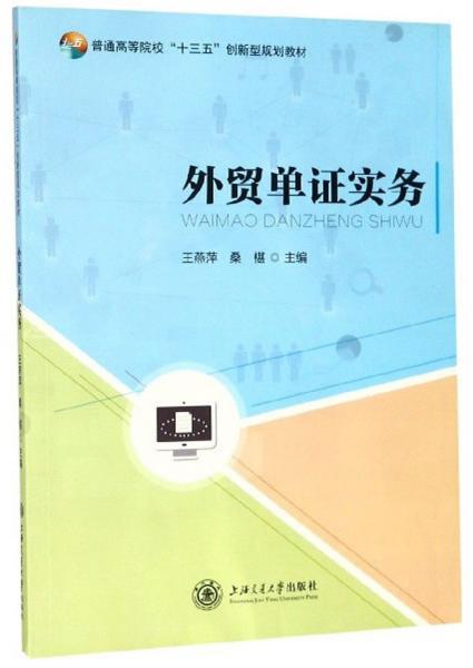 """外贸单证实务/普通高等院校""""十三五""""创新型规划教材"""