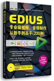 EDIUS專業級視頻、音頻制作從新手到高手(200例)