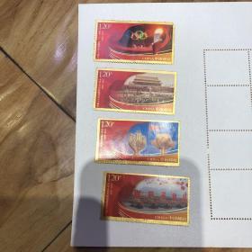 中华人民共和国成立60周年纪念邮票