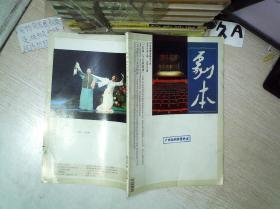 剧本 2009 12