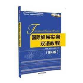 國際貿易實務雙語教程(第4版)