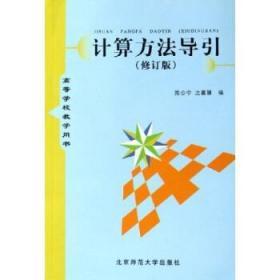 高等学校教学用书:计算方法导引(修订版)
