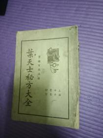 叶天士秘方大全 1936年
