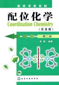 配位化學:雙語版(第2版)