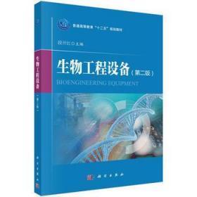 生物工程设备(第二版)