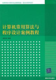 計算機常用算法與程序設計案例教程