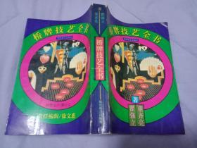 桥牌技艺全书