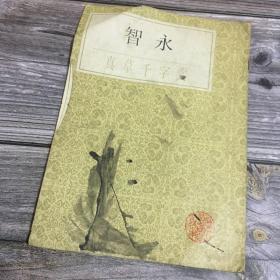 智永真草千字文 上海书画影印出版