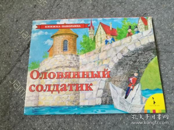 万叶堂 俄语立体童书 安徒生童话 坚定的锡兵