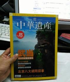 中华遗产2007年第10期(总24期)
