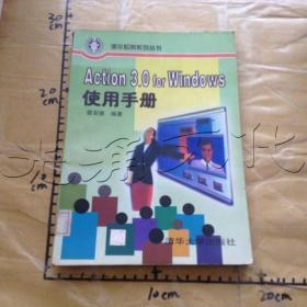 Action3.0forWindows使用手冊---[ID:618045][%#363I4%#]