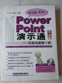 PowerPoint演示通:交流沟通第一步(第2版)