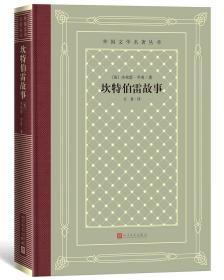 坎特伯雷故事(精装网格本人文社外国文学名著丛书)