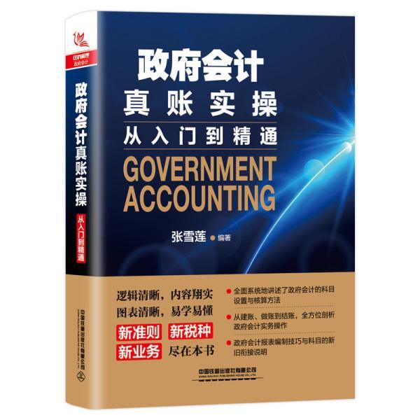 政府会计真账实操从入门到精通