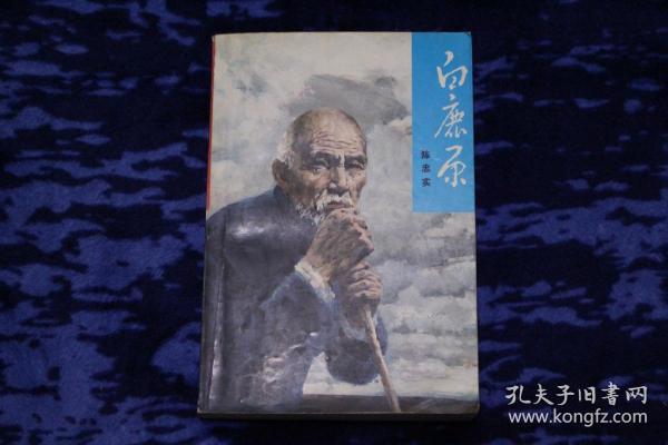 (陈忠实签名本)《白鹿原》1993年一版一印,品相好难得,书籍保正版,签名永久保真