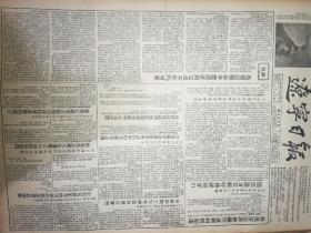《辽宁日报》【鞍钢技术力量的成长,有整版照片】