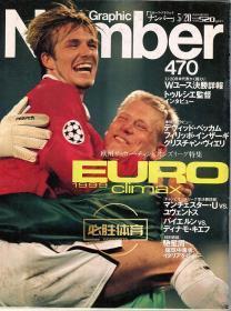 【日文原版】日本足球杂志(1999年5月号)小贝克汉姆 曼联 欧冠