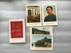 星星之火可以燎原--彩色4全明信片(中国共产党第一次全国代表大会会址纪念馆)